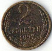 2 копейки. 1977 год. СССР.