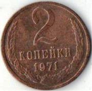 2 копейки. 1971 год. СССР.