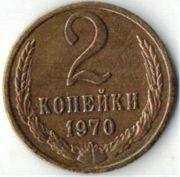 2 копейки. 1970 год. СССР.