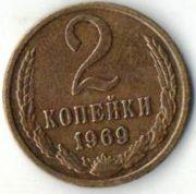 2 копейки. 1969 год. СССР.