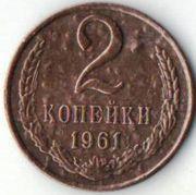 2 копейки. 1961 год. СССР.