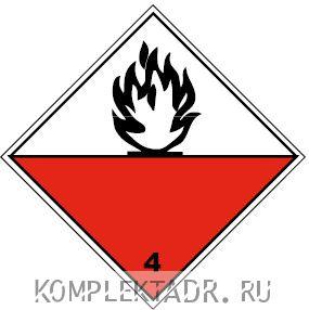 """Знак опасности """"Класс 4.2 Вещества, способные к самовозгоранию"""" (наклейка)"""