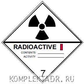 """Знак опасности """"Класс 7 Радиоактивные вещества. Класс 1"""" (наклейка)"""