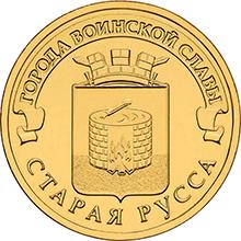 10 рублей Старая Русса 2016г.