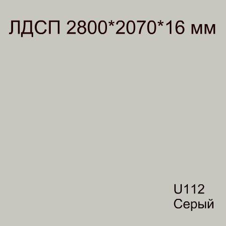 ЛДСП 2,8*2,07*16 Пепельный U112 Кроностар