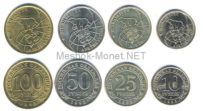 Набор монет 1993 год Арктикуголь, Шпицберген 4 монеты