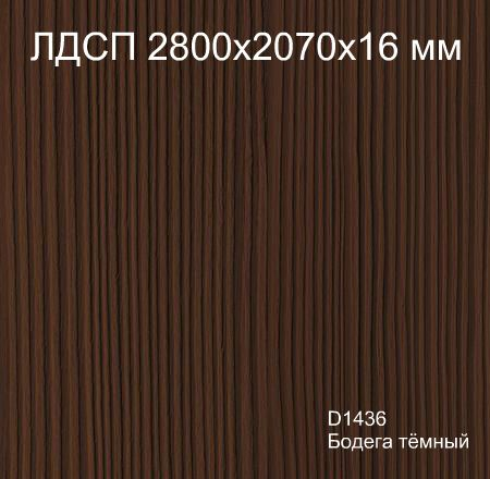 ЛДСП 2,8*2,07*16 D1436 Бодега тёмный Кроностар