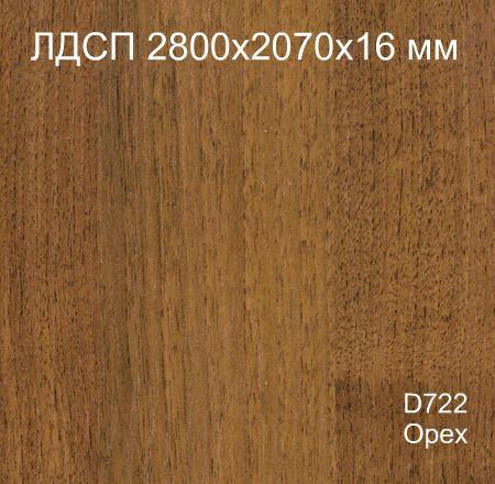 ЛДСП 2,8*2,07*16 D722 Орех Кроностар