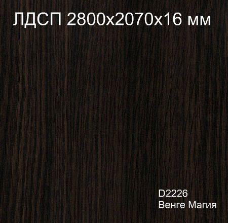 ЛДСП 2,8*2,07*16 D2226 Венге Магия Кроностар