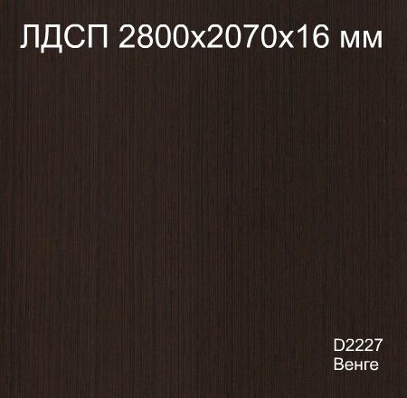 ЛДСП 2800х2070х16 мм D2227 Венге Кроностар