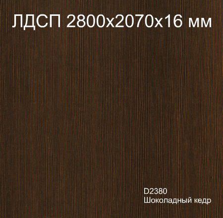ЛДСП 2800х2070х16 мм D2380 Шоколадный кедр Кроностар
