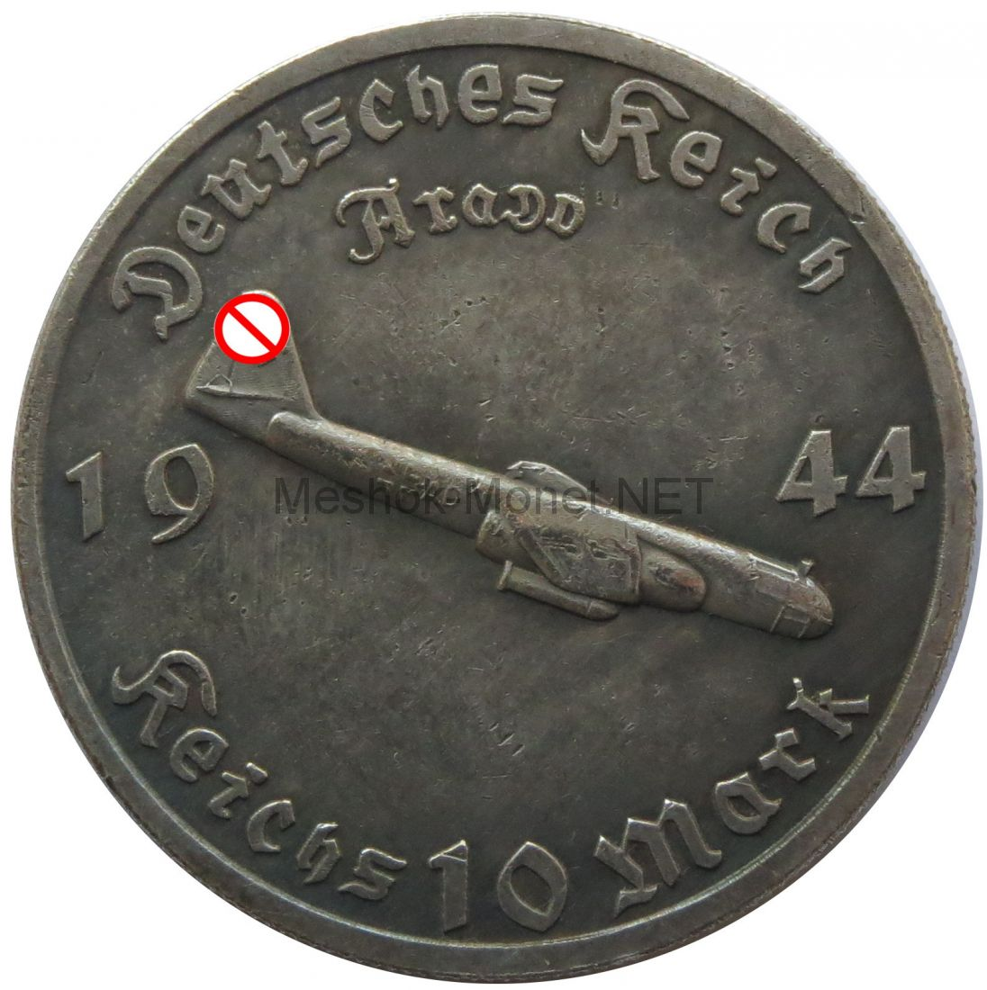 Копия 10 рейхсмарок 1944 год Ардо