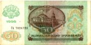 50 рублей. 1992 год. ГА 7024723.