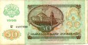 50 рублей. 1992 год. ЕГ 4497900.