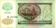 50 рублей. 1992 год. ЕА 4847966.