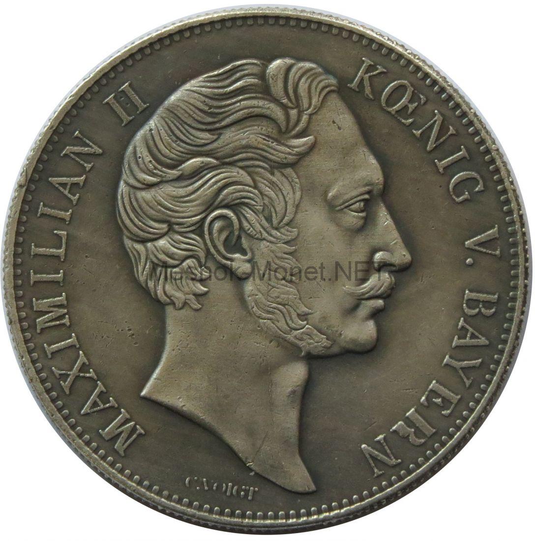Копия 2 гульдена 1855 год Бавария Максимилиан 2