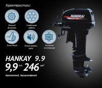 Лодочный мотор Hangkai 9,9 л.с.