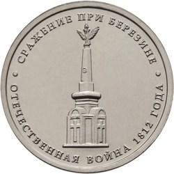 5 рублей Сражение при Березине 2012г.