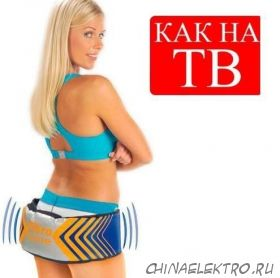 Пояс для похудения Вибратон Vibra Tone