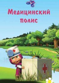 ОБЛОЖКА ДЛЯ ПОЛИСА МАША С КОРОБКОЙ 009.007