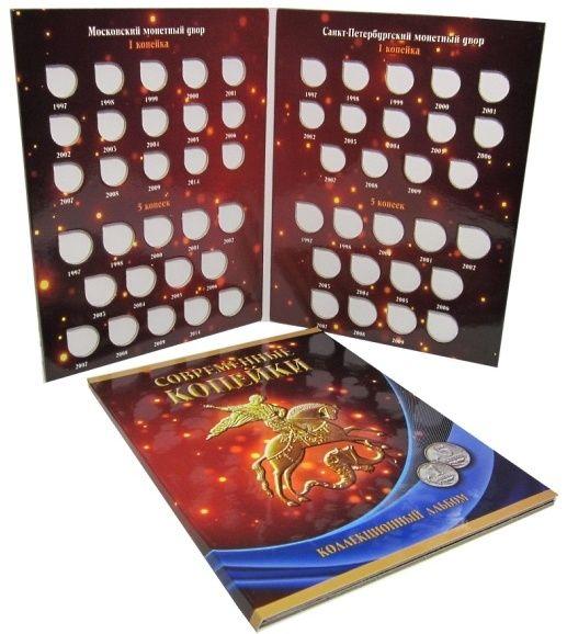 Альбом-планшет для монет 1 и 5 копеек России 1997 - 2014 (ММД и СПМД)