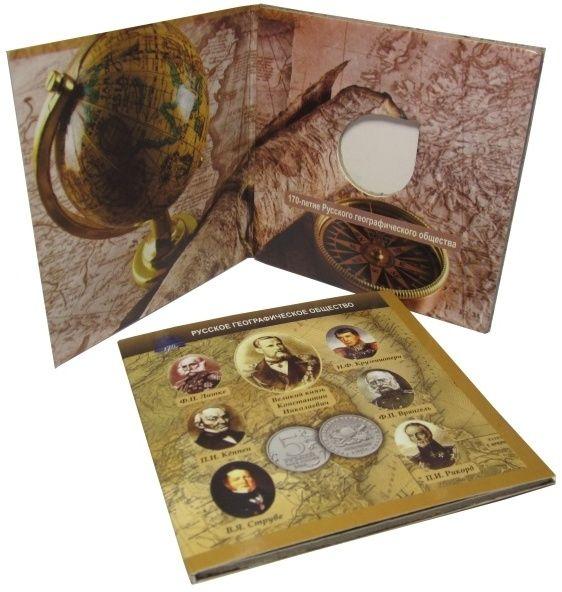 Буклет для монеты 5 рублей 2015г. 170 лет Русского Географического Общества