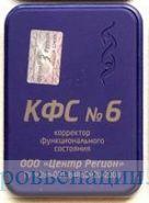 КФС Кольцова №6 - Глубокое очищение кожи, отбеливание, питание