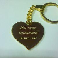 мое сердце принадлежит только тебе