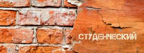 СТУДЕНЧЕСКИЙ БИЛЕТ СТЕНА 138.471