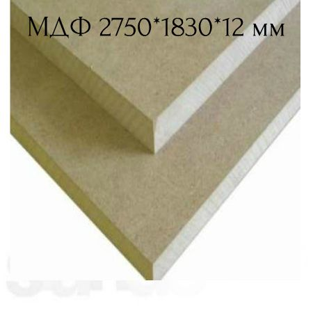 МДФ 2750*1830*12 мм 1 сорт