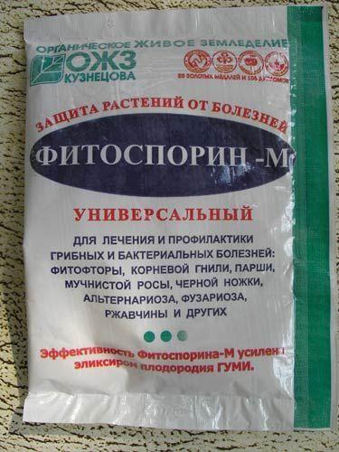 """Биофунгицид """"Фитоспорин-М"""""""