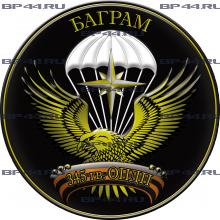 Наклейка 345 гв. ОПДП Баграм