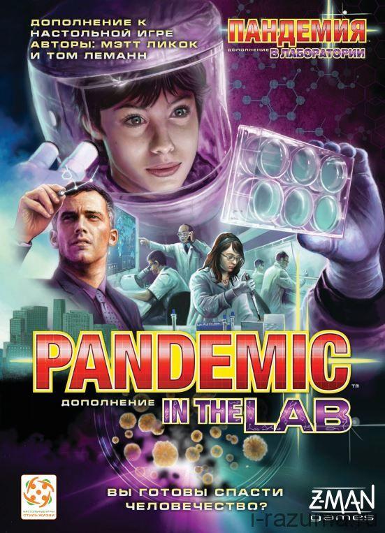 Пандемия в лаборатории (Дополнение)
