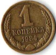 1 копейка. 1984 год. СССР.