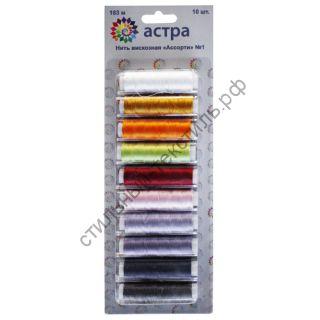 Вышивальные нитки Астра 120/2, набор Ассорти (10 катушек)