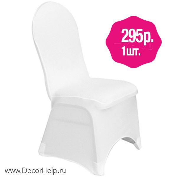 Чехол на стул (10шт )