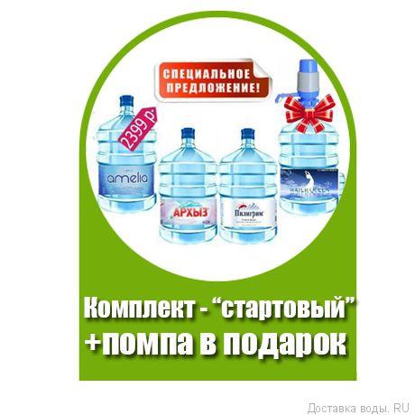 """Комплект """"Стартовый"""" + помпа в ПОДАРОК"""