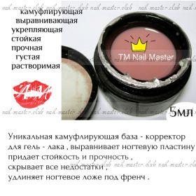 Cover Base TM Nail Master Камуфлирующая база-корректор для гель-лака , геля 1 кг