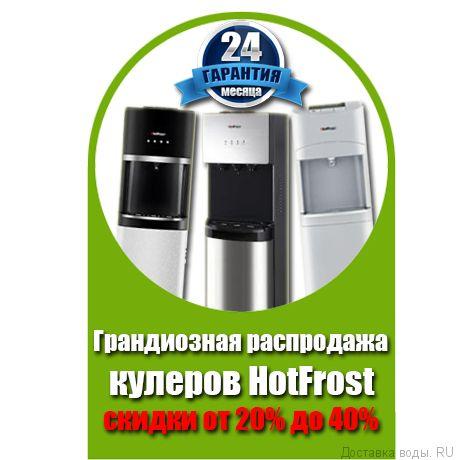 Распродажа кулеров HotFrost
