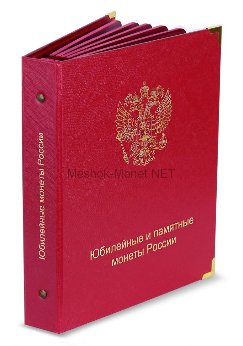 Альбом с капсулами для биметаллических монет России 10 рублей