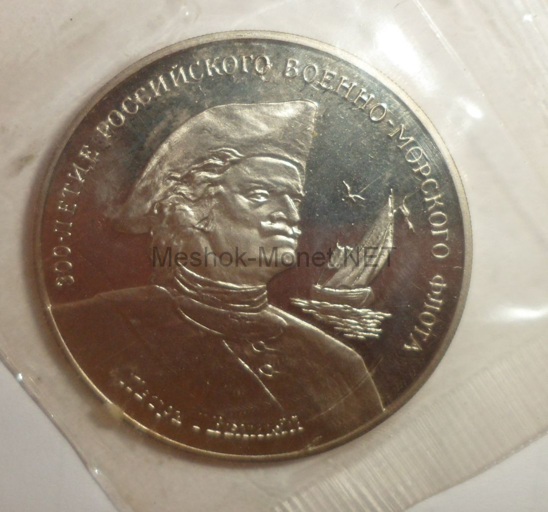"""Медаль """"300-летие Российского ВМФ. Император Петр I Великий"""""""