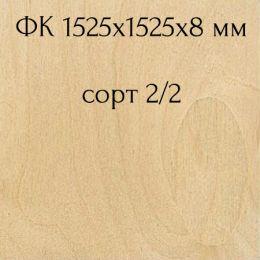 Фанера ФК 1525*1525*8 мм