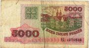 5000 рублей.  1998 год. РД 1370936.