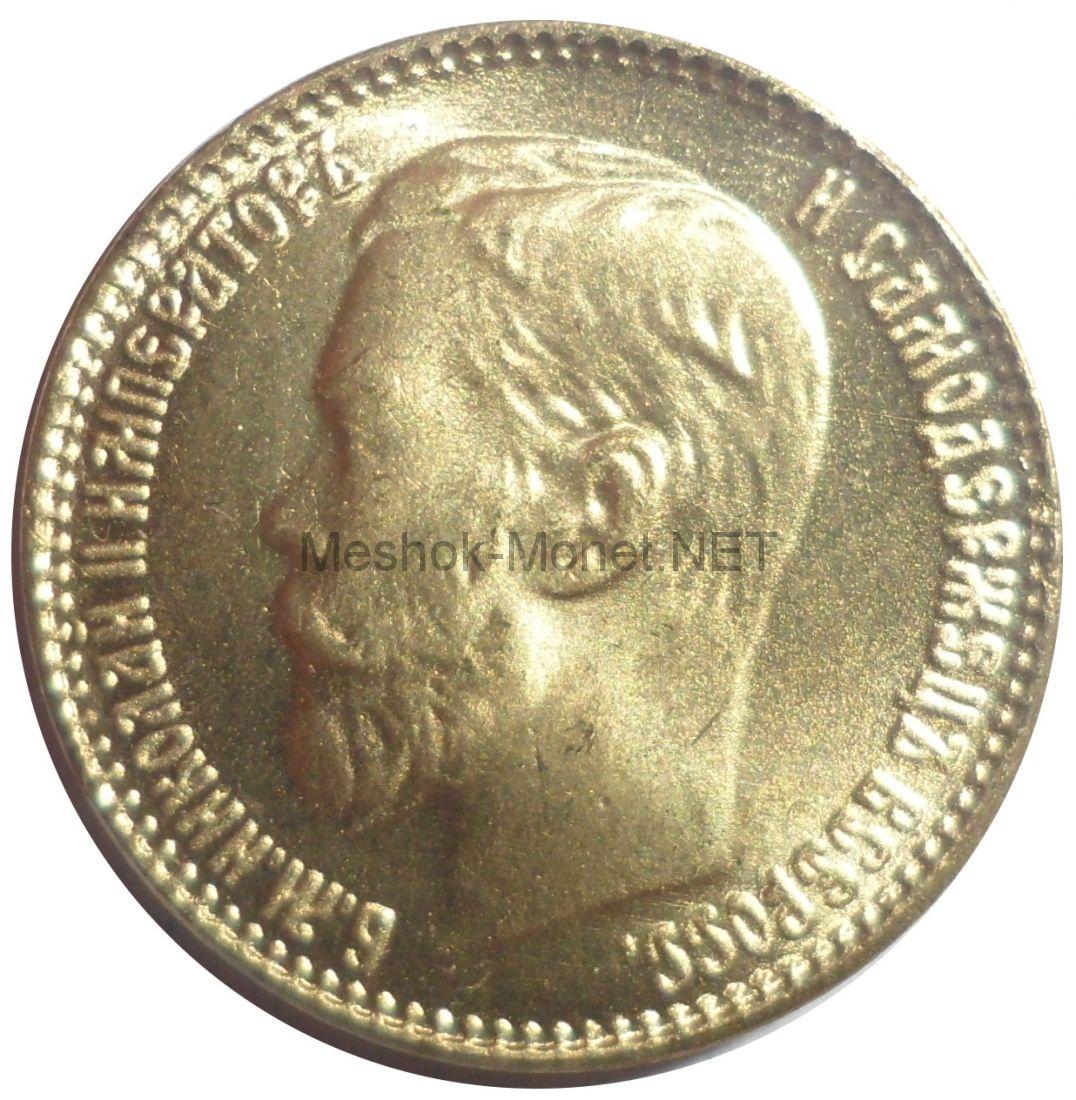 Копия монеты 5 рублей 1900 года