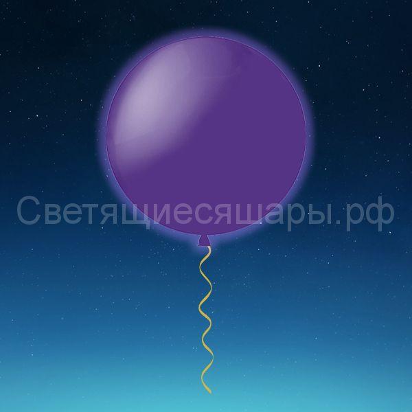 Большой светящийся шар (фиолетовый, 60 см)