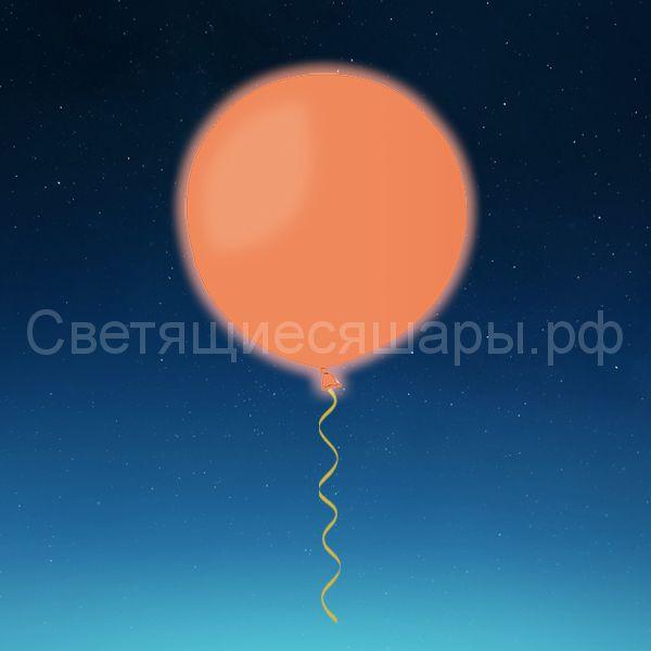 Большой светящийся шар (оранженый, 60 см)