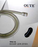 Шланг для душа с усилением слоя PVC  1,5м