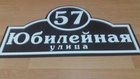 Адресная табличка, артикул - Т-057К