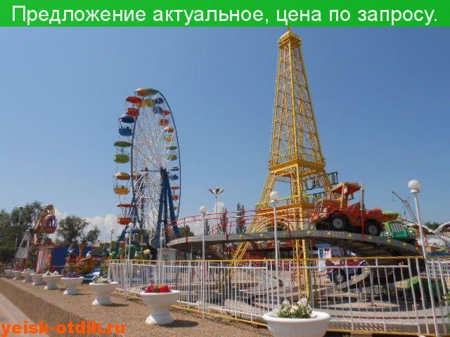 Продается Парк аттракционов на городском пляже города Ейска Краснодарский край