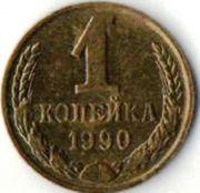 1 копейка. СССР. 1990 год.